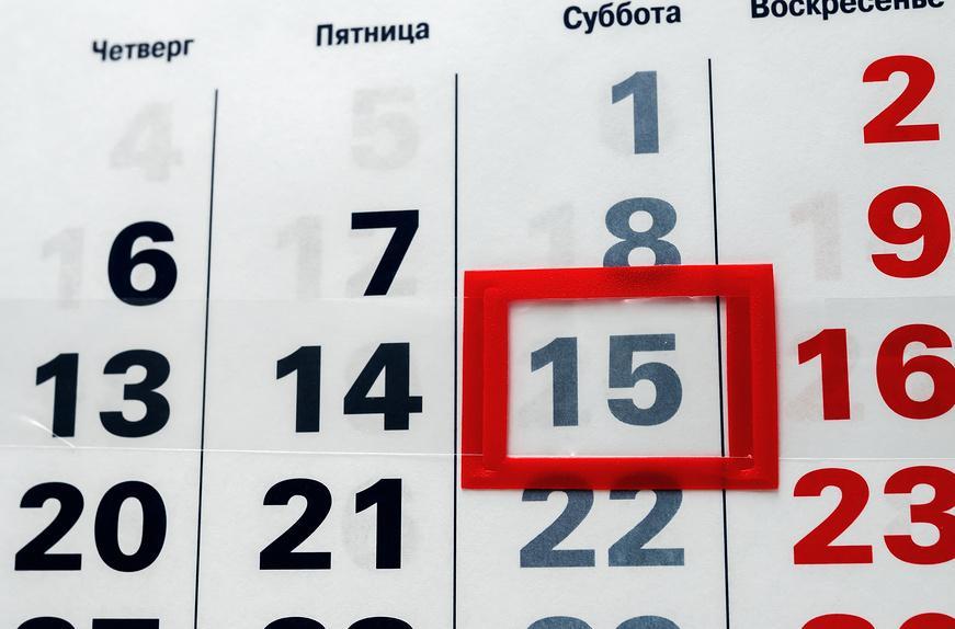 Что делать, если день увольнения сотрудника выпадает на выходной — Трудовая помощь