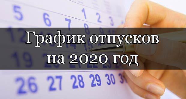 Отпуск в январе 2020 года, стоит ли брать?