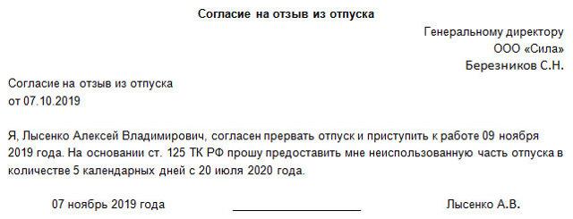 Отзыв из отпуска по производственной необходимости в 2020 году
