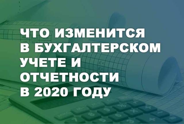 Основы бухгалтерского учета в 2020 году