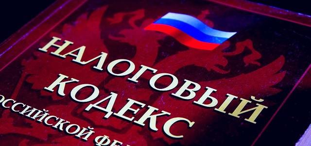 Уровни налоговой системы в РФ 2020