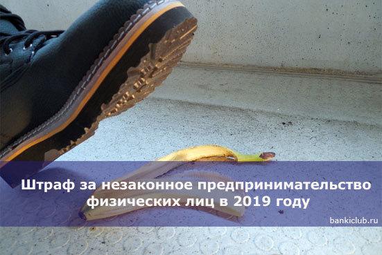 Штраф за незаконную предпринимательскую деятельность в 2020 году