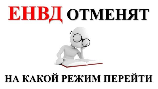 Повышение ЕНВД с 2020 года в России