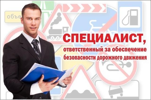 Специалист по БДД: обязанности 2020