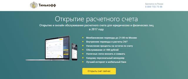 Как в Тинькофф банк открыть расчетный счет для ИП в 2020 году