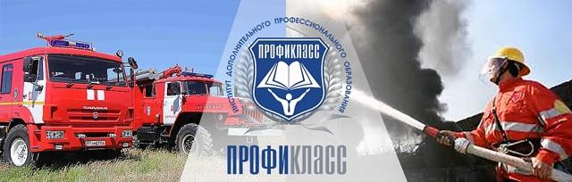 Обучение по пожарной безопасности руководителей и специалистов в 2020 году