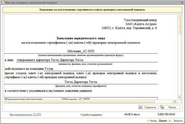 Проверка электронной подписи 2020 сертификат ключа