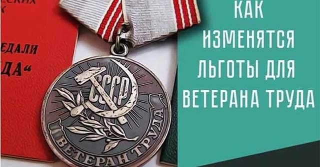 Льготы ветерану труда в 2020 году: какие, сколько, в Москве, СПБ и по всей России