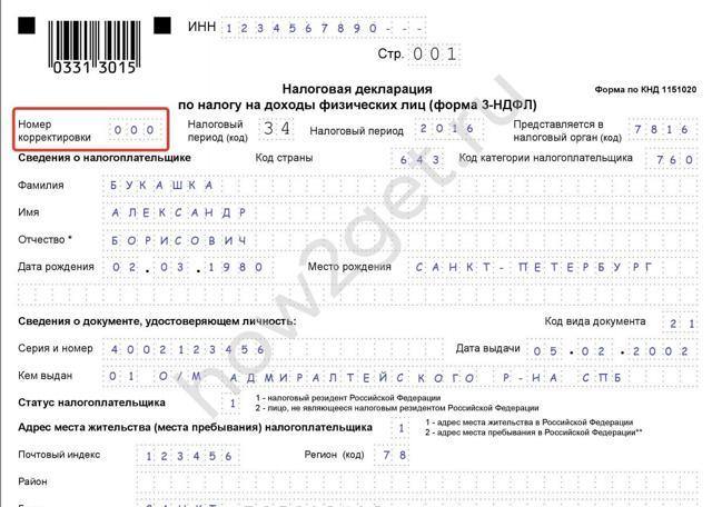 Код страны Россия для налоговой декларации