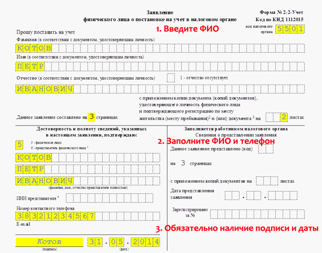 Код по КНД 1112015 — заявление физического лица о постановке на учет в налоговом органе