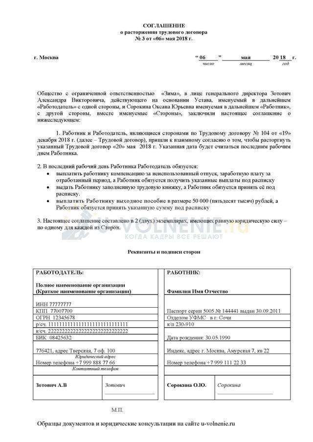 Увольнение по соглашению сторон в 2020 году