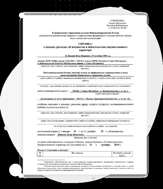 Образец заполнения декларации о доходах госслужащих и их семей за 2020
