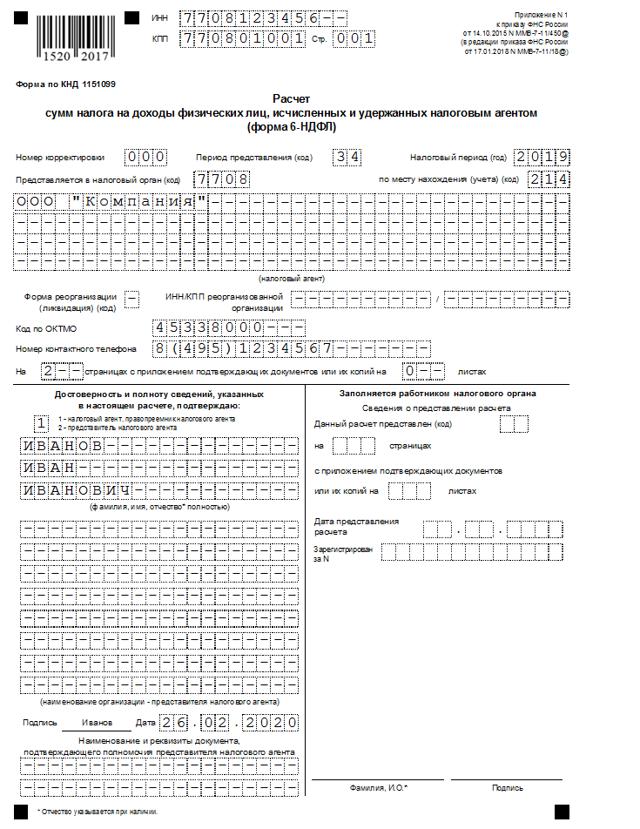 6-НДФЛ нулевой — сдавать или нет за 3 квартал 2020