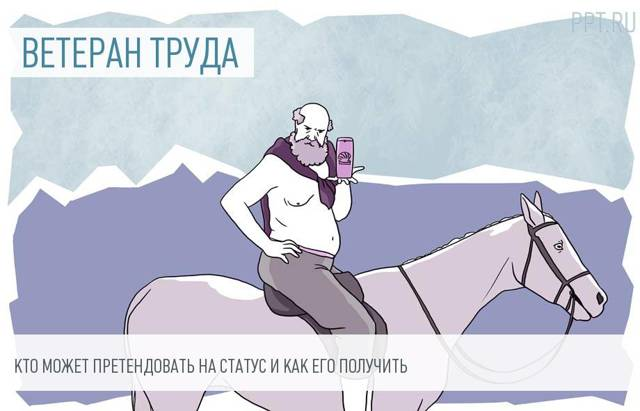Как получить ветерана труда в Москве 2020 году: пошаговая инструкция
