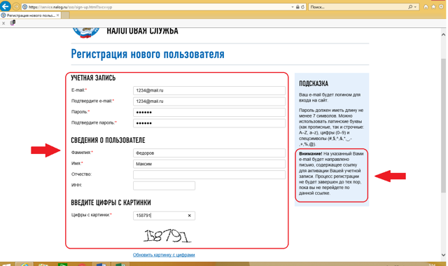 Выписка из ЕГРЮЛ с электронной подписью налоговой 2020