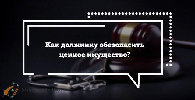 Арест имущества судебными приставами за долги в 2020 году