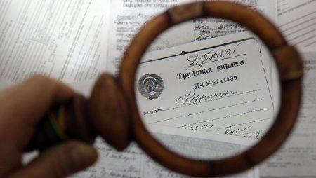 Какая пенсия будет если нет трудового стажа?