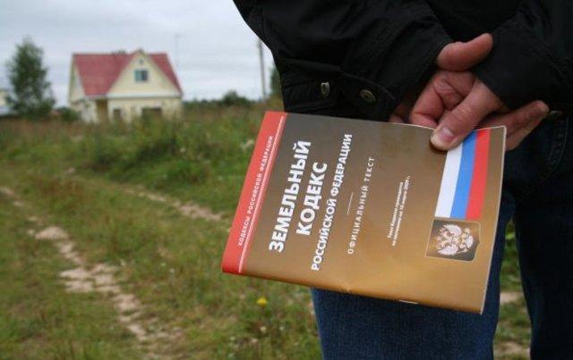 Положение о государственном земельном надзоре 2020