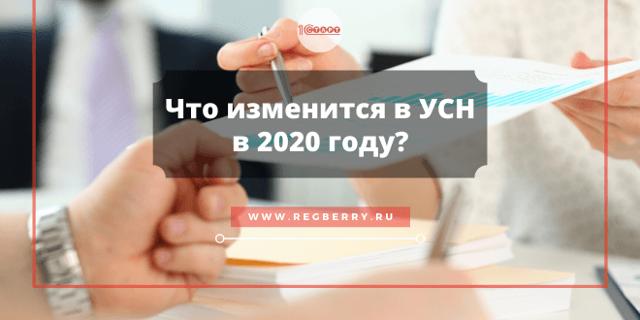 УСН в 2020 году для ИП и ООО — изменения и свежие новости