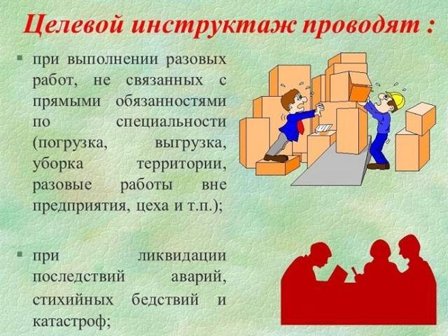 Внеплановый инструктаж по охране труда в 2020 году