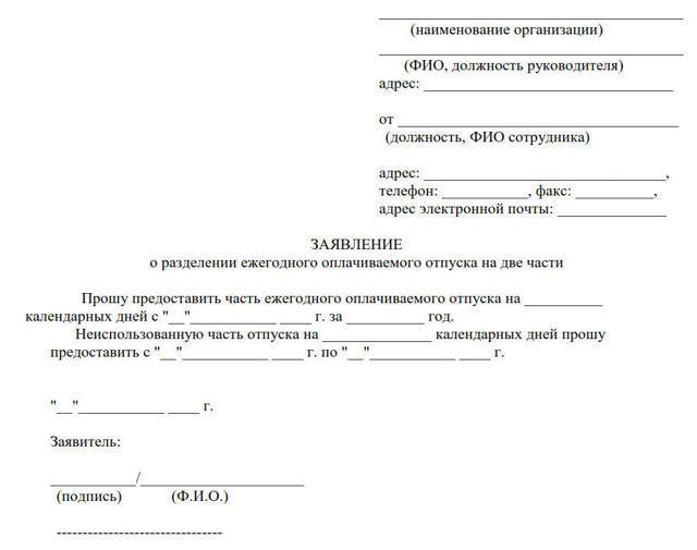 Разделение отпуска на части по ТК РФ в 2020 году