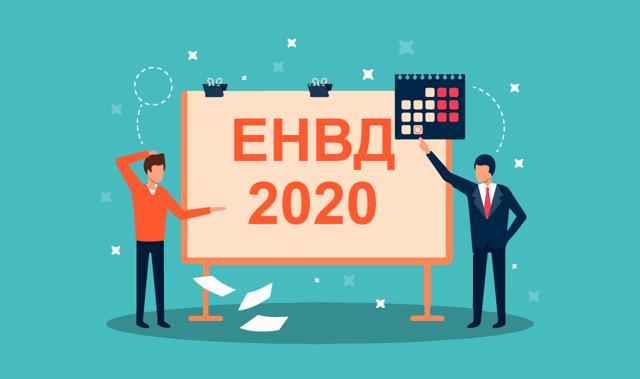 ЕНВД в 2020 году: изменения и свежие новости