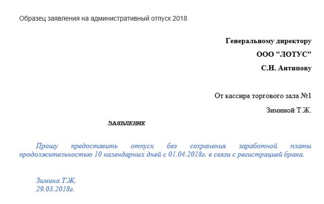 Образец заявления на административный отпуск 2020