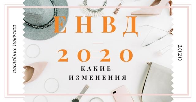 Процентная ставка ЕНВД в 2020 году