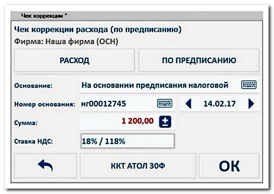 Как сделать чек коррекции (возврата) для онлайн кассы 2020