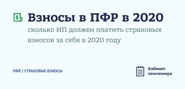 Взносы в фонды в 2020 году: таблица тарифов