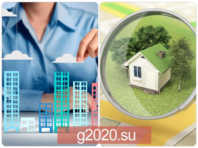 Налог на квартиру и недвижимость в 2020 году: изменения и новости
