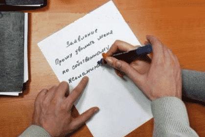 Как отозвать заявление об увольнении по собственному желанию в 2020 году