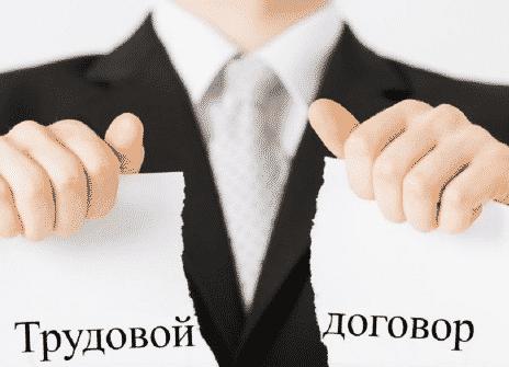Как отправить заявление об увольнении по почте в 2020 году