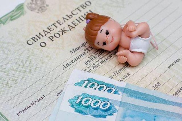 Выплата за первого ребенка в 2020 году в РФ