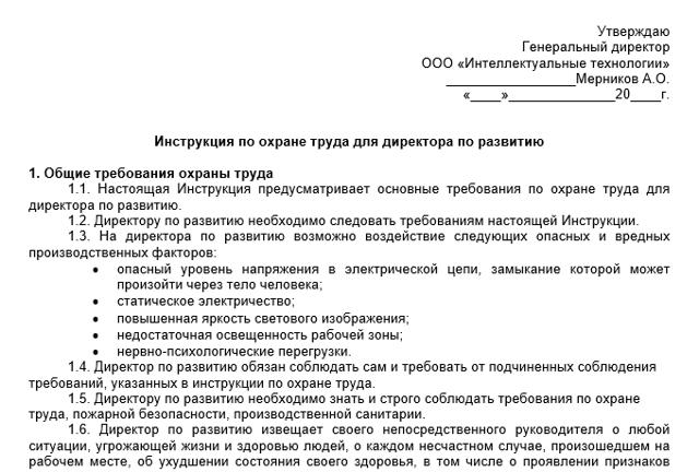 Должностные обязанности специалиста по охране труда в 2020 году