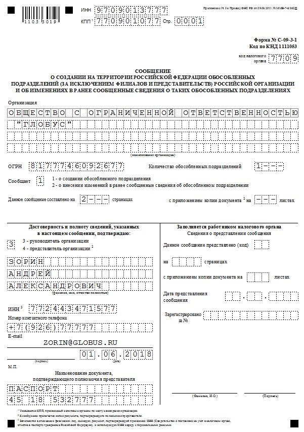 Порядок создания обособленного подразделения ООО 2020 год