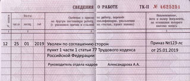 Запись об увольнении по соглашению сторон в трудовой 2020