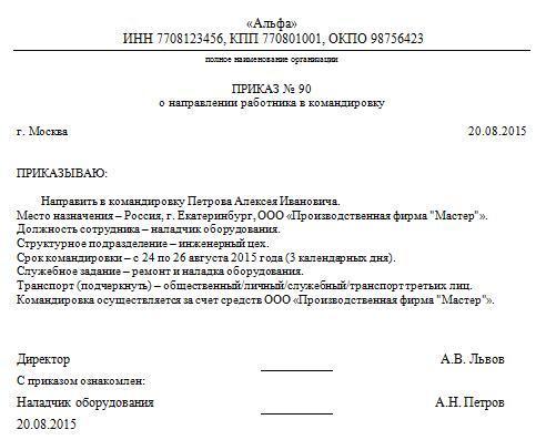 Образец приказа на командировку в 2020 году