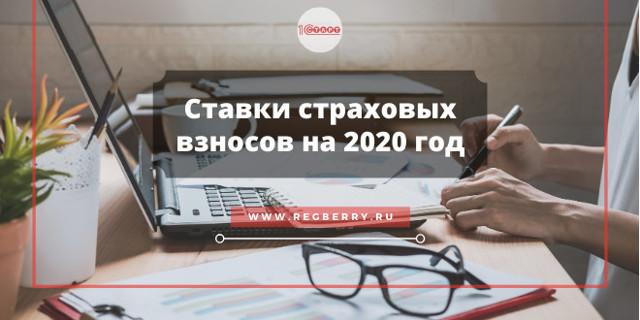 Как рассчитать отчисления на социальные нужды в 2020 году