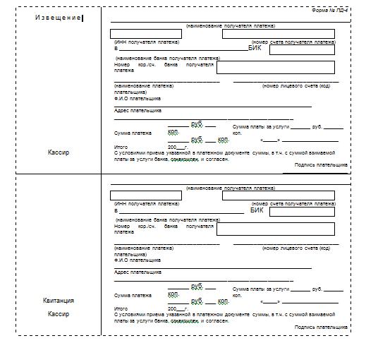 Образец квитанции на оплату госпошлины 2020