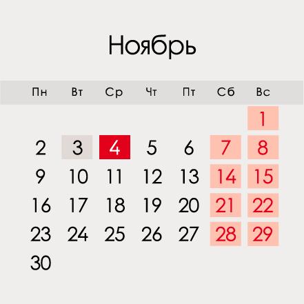 Праздничные дни в ноябре 2020 в России как отдыхаем