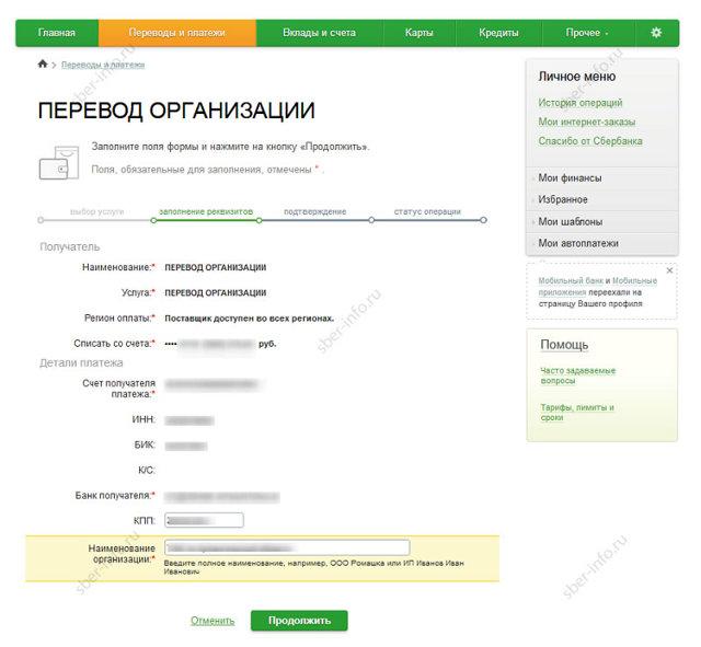 Как оплатить квитанцию онлайн по реквизитам в 2020 году