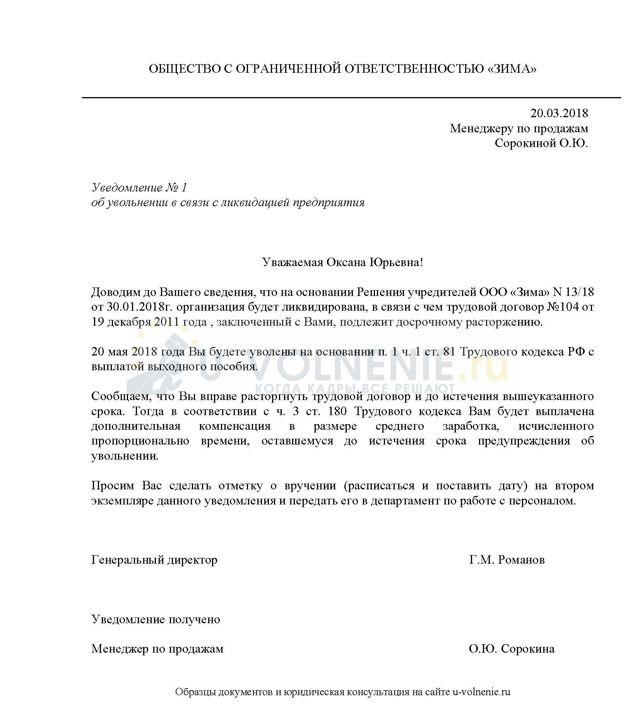 Пошаговая инструкция при увольнении при ликвидации организации в 2020