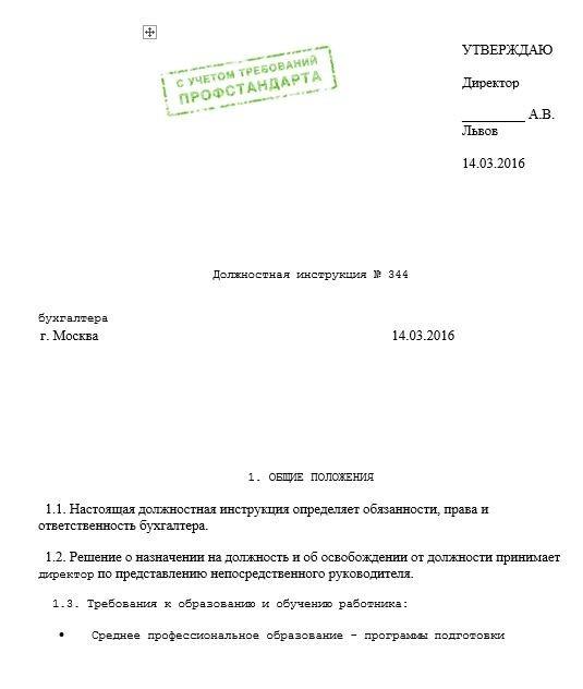Обязанности бухгалтера по первичной документации 2020