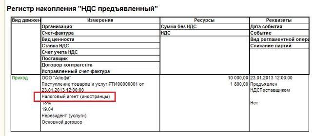Кто является налоговым агентом по НДС?