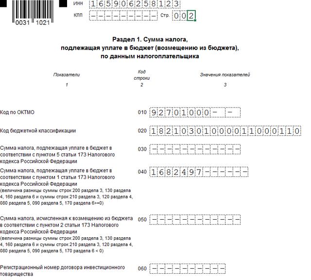 Образец заполнения декларация НДС налоговым агентом в 2020 году