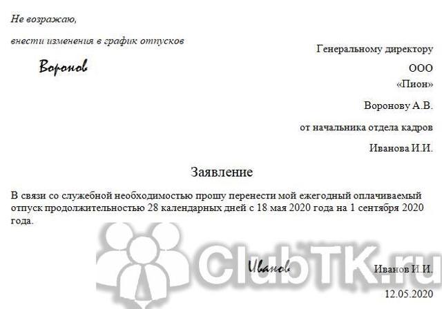Чернобыльский отпуск в 2020 году