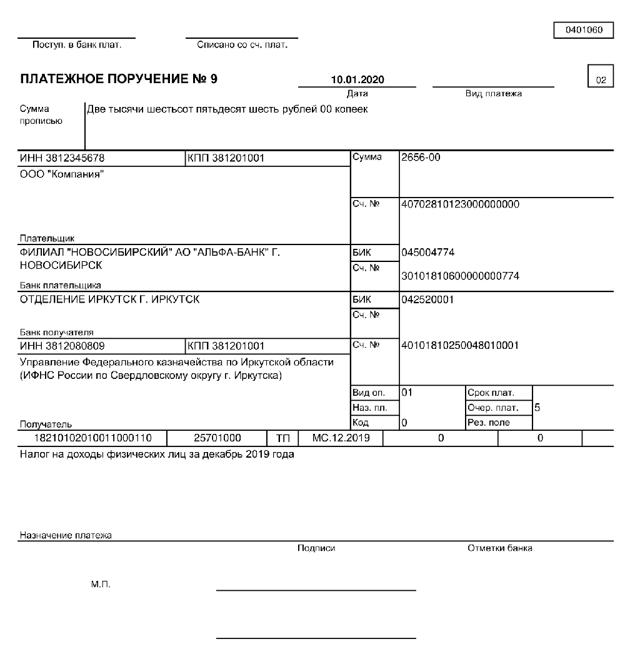 Образец заполнения платежка ПФР 2020