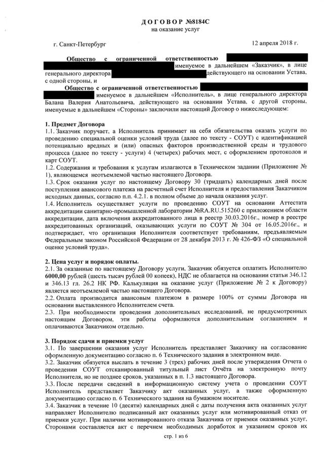 Отчет о проведении СОУТ — образец 2020