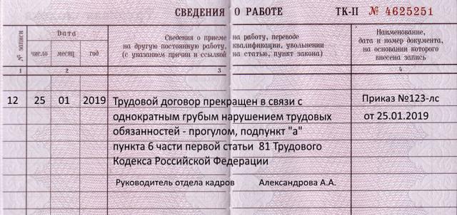 Образец записи в трудовой книжке об увольнении по собственному желанию 2020